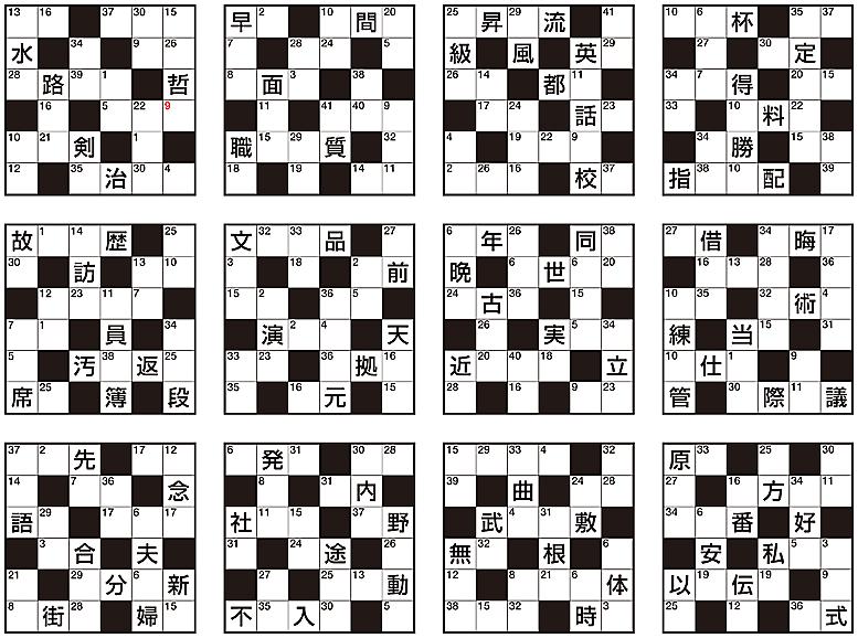 オール漢字パズル6月号_Q18 : 無料 クロスワード : 無料