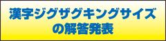 漢字ジグザグキングサイズの解答図発表