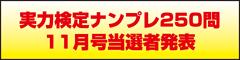 実力検定ナンプレ250問11月号当選者発表