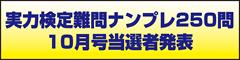 実力検定難問ナンプレ250問10月号当選者発表