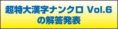 超特大漢字ナンクロVol.6の解答発表