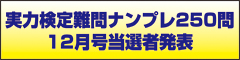 実力検定難問ナンプレ250問12月号当選者発表