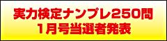 実力検定ナンプレ250問1月号当選者発表