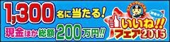 現金・図書カード・カタログギフトを当てよう!