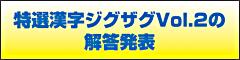 特選漢字ジグザグVol.2の解答図発表