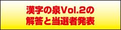 漢字の泉Vol.2の解答と当選者発表