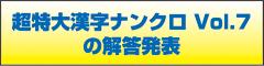 超特大漢字ナンクロVol.4の解答