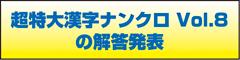 超特大漢字ナンクロVol.8の解答図