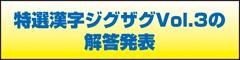 特選漢字ジグザグVol.3の解答図発表
