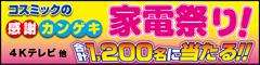 コスミックの感謝カンゲキ家電祭り!開催中