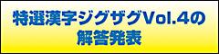 特選漢字ジグザグVol.4の解答図発表