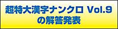 超特大漢字ナンクロVol.9の解答図発表