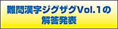 難問漢字ジグザグVol.1の解答図発表