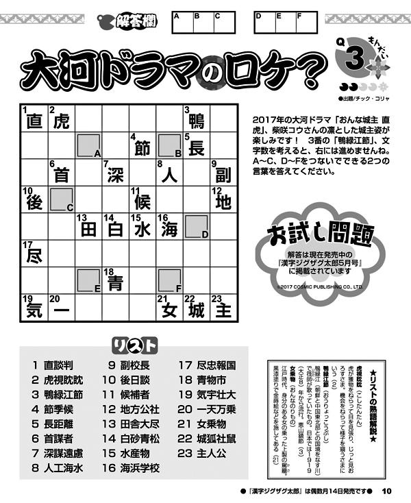 「ジグザグワーズ」お試し問題ダウンロード (pdf 1.1MB) 2017.5.2