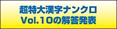 超特大漢字ナンクロVol.10の解答図発表
