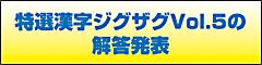 特選漢字ジグザグVol.5の解答発表
