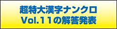 超特大漢字ナンクロVol.11の解答図発表