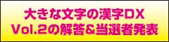 大きな文字の漢字DX Vol.2の解答&当選者発表