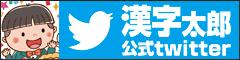 漢字太郎ツイッター
