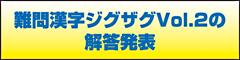 難問漢字ジグザグVol.2の解答図発表