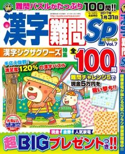漢字難問SP Vol.7