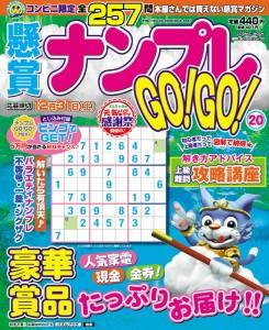懸賞ナンプレGO!GO!20