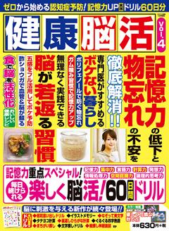 健康脳活Vol.4