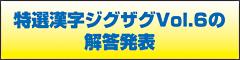 特選漢字ジグザグ6の解答図発表