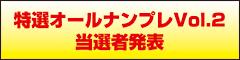 特選オールナンプレVol.2 当選者発表