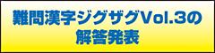 難問漢字ジグザグの解答図発表