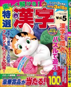 楽しく解ける!特選漢字Vol.5