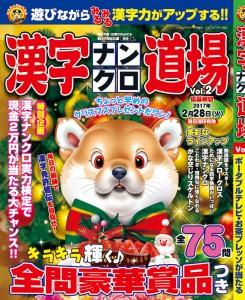 漢字ナンクロ道場Vol.2