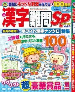 漢字難問SP Vol.8
