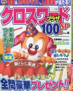 クロスワードプラザ100問SP Vol.6