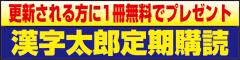 漢字太郎定期購読のお知らせ