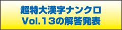 超特大漢字ナンクロVol.13の解答図発表