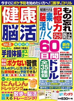 健康脳活Vol.5