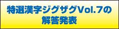 特選漢字ジグザグの解答図発表7