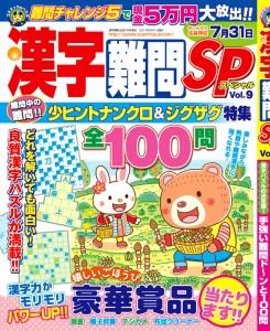 漢字難問SP Vol.9