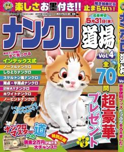 ナンクロ道場Vol.4