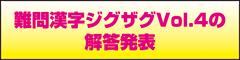 難問漢字ジグザグVol.4の解答図発表