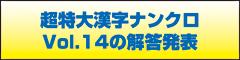 超特大漢字ナンクロVol.14の解答図発表