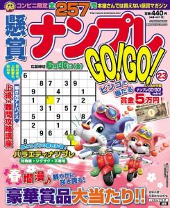 懸賞ナンプレGO!GO!23