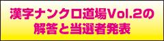 漢字ナンクロ道場Vol.2の解答と当選者発表