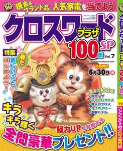 クロスワードプラザ100問SP Vol.7
