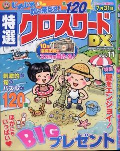 特選クロスワードDX Vol.11