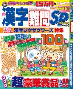 漢字難問SP Vol.10