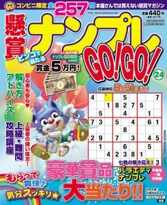懸賞GO!GO!vol34 懸賞ナンプレGO!GO!24
