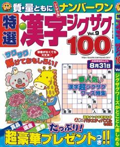 特選漢字ジグザグVol.9