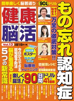 健康脳活Vol.13